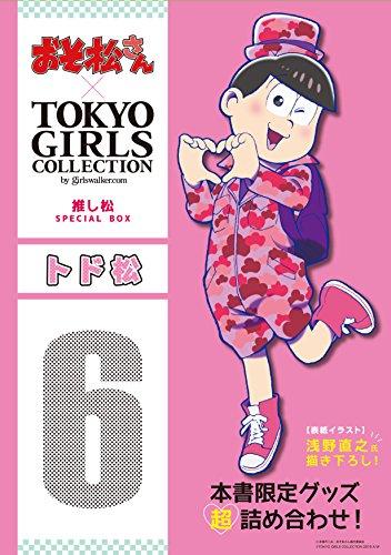 おそ松さん×TOKYO GIRLS COLLECTION 推し松SPECIAL BOX トド松 ([バラエティ])