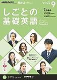 NHKテレビ しごとの基礎英語 2017年 9月号 [雑誌] (NHKテキスト)