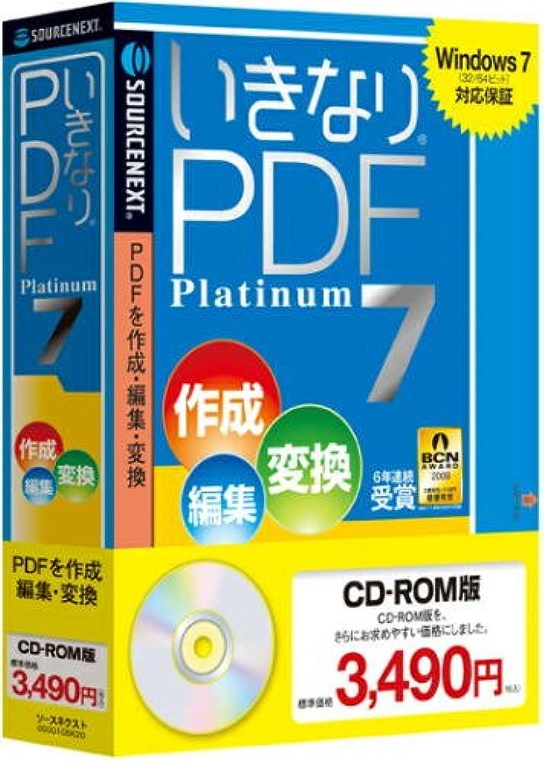 バンチャット罪悪感いきなりPDF Platinum 7