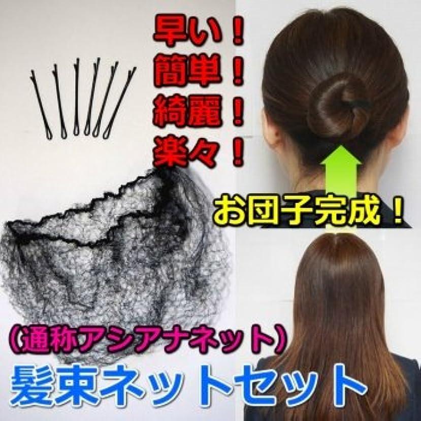 デュアル時期尚早ランク髪束ねネットセット(アシアナネット) 50枚セット