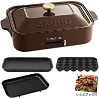 【 レシピブック付き 】 BRUNO コンパクトホットプレート + グリルプレート 2点セット (ブラウン)