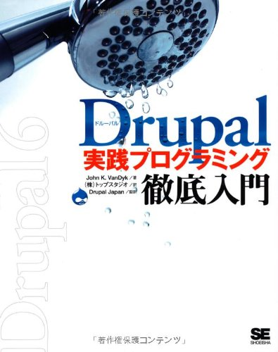 Drupal 実践プログラミング徹底入門の詳細を見る