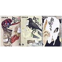 鉄コン筋クリート 文庫版 コミック 1-3巻セット (小学館文庫)