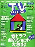TVステーション西版 2020年 5/16 号 [雑誌]