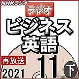 NHK ラジオビジネス英語 2021年11月号 下