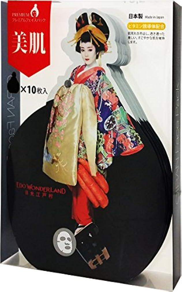 納屋エキサイティングコーヒーOIRANFacePackプレミアムフェイスパック10枚セット(美肌)‐KH2112553