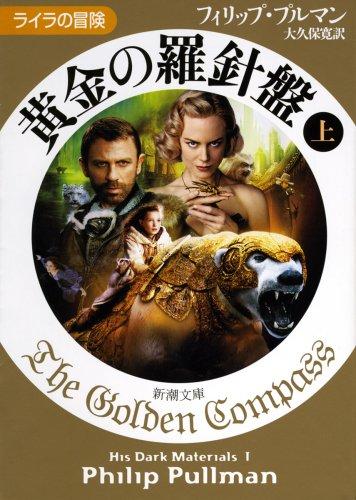 黄金の羅針盤〈上〉 ライラの冒険 / フィリップ プルマン