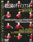 朝比奈隆のチャイコフスキー チャイコフスキー:交響曲第4番、第5番、第6番「悲愴」 [DVD]