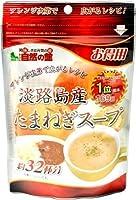 味源 淡路島産たまねぎスープ お得用 200g×10袋セット
