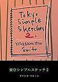 東京シンプルスケッチ2 (シンプルスケッチシリーズ)