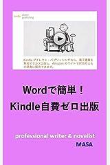Wordで簡単!Kindle自費ゼロ出版: 図説付き!メリットだらけのセルフ出版 KDP キンドル・ダイレクト・パブリッシング Kindle版