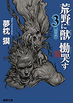 [夢枕獏]の荒野に獣 慟哭す 3 獣王の章 (徳間文庫)