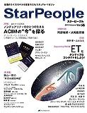 スターピープル―覚醒のライフスタイルを提案するスピリチュアル・マガジン Vol.56(StarPeople 2015 Autumn)
