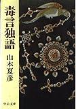 毒言独語 (中公文庫 M 68-4)