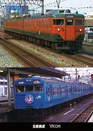 よみがえる20世紀の列車たち3 JR西日本II 奥井宗夫8ミリビデオ作品集 [DVD]