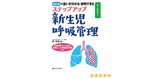 4f895b092f593 ステップアップ新生児呼吸管理  Q Aで違いが分かる・説明できる