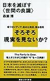 日本を滅ぼす〈世間の良識〉 (講談社現代新書)