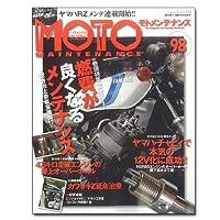 (STRAIGHT/ストレート) MOTO MAINTENANCE (モトメンテナンス) 98号 / 2011年12月号 73-01112