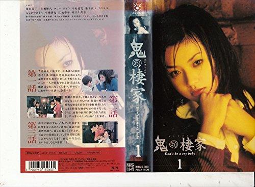鬼の棲家 第1巻 [VHS]