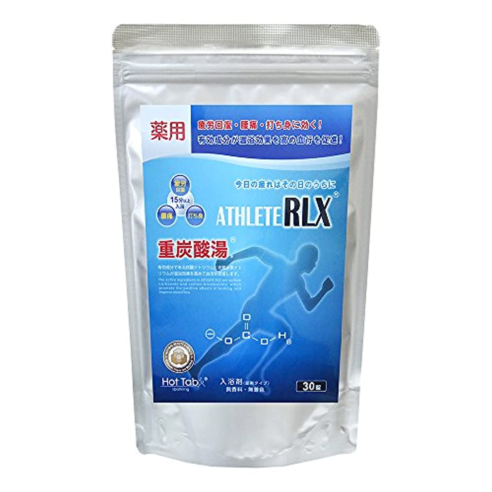 ブラウズ船尾洗剤ホットアルバムコム ATHLETE RLX(アスリートRLX) 薬用 30錠入り