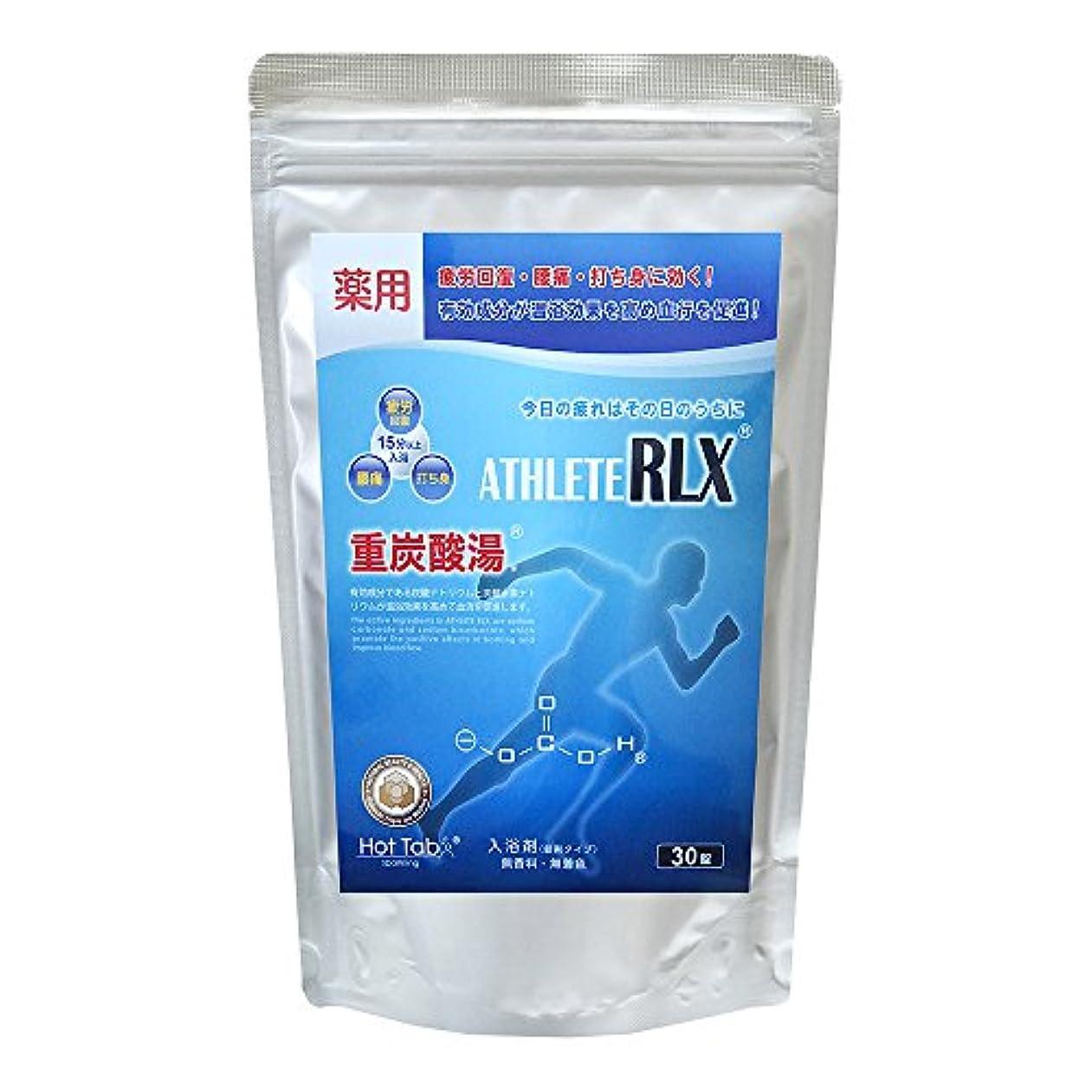 クラッシュ砂の誓うホットアルバムコム ATHLETE RLX(アスリートRLX) 薬用 30錠入り