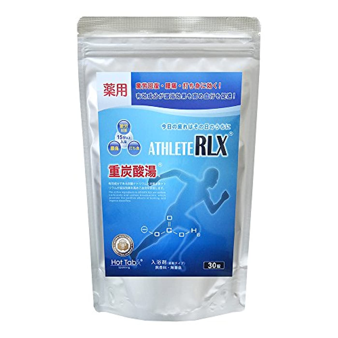 配送ヒゲペニーホットアルバムコム ATHLETE RLX(アスリートRLX) 薬用 30錠入り