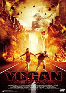 YOGAN-ヨウガン- [DVD]