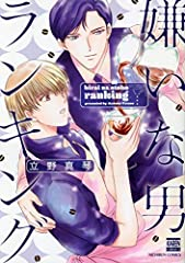 嫌いな男ランキング (KARENコミックス)