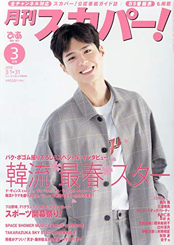月刊スカパー! 3月号