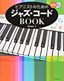 ピアニストのためのジャズ・コードBOOK(CD付き)