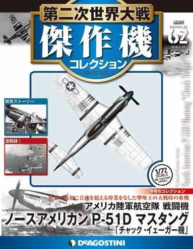 第二次世界大戦傑作機コレクション 62号 (ノースアメリカンP-51D マスタング) [分冊百科] (モデルコレクション付) (第二次世界大戦 傑作機コレクション)