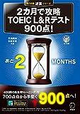 新形式問題対応音声DL付2カ月で攻略 TOEICRLRテスト900点