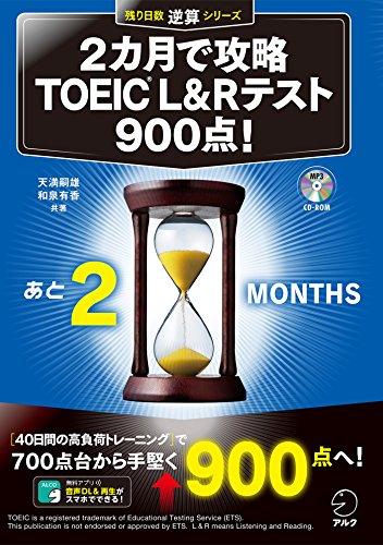 [新形式問題対応/音声DL付]2カ月で攻略 TOEIC(R)L&Rテスト900点! 残り日数逆算シリーズ