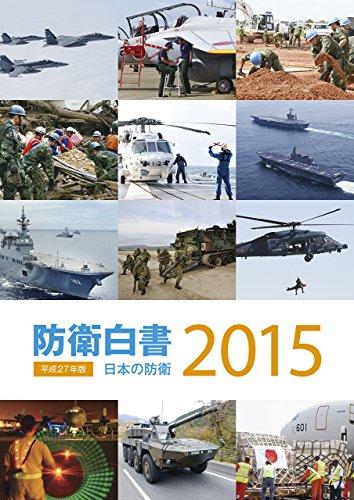 日本の防衛—防衛白書〈平成27年版〉