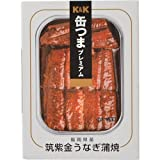 KK 缶つまプレミアム 福岡県産筑紫金うなぎ蒲焼 95g