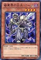 【シングルカード】遊戯王 暗黒界の尖兵 ベージ  SD21-JP008 ノーマル