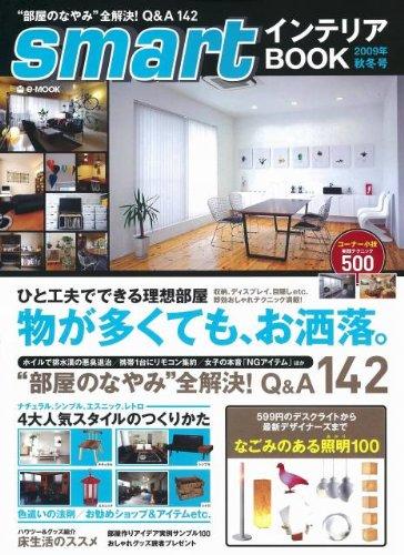 smartインテリアBOOK 2009秋冬号 (e-MOOK)の詳細を見る