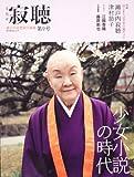 the 寂聴 第9号  カドカワムック  62483-26 (カドカワムック 323)