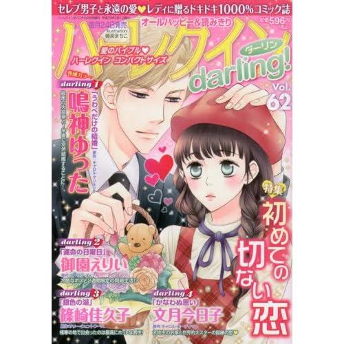 ハーレクインdarling(62) 2017年 02 月号 [雑誌]: ハーレクインオリジナル 増刊