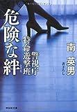 危険な絆 (祥伝社文庫)