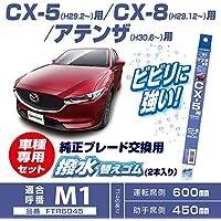 カーメイト 車用 ワイパー 純正フラット用撥水替えゴム 2本セット CX-5用 FTR6045