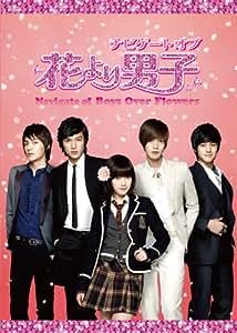 ナビゲート オブ 花より男子~Boys Over Flowers [DVD]