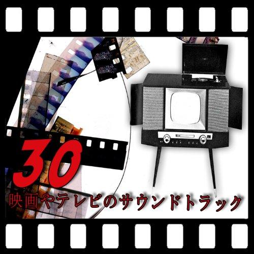 30映画やテレビのサウンドトラック