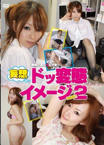 妄想ドッ変態イメージ Vol.2[DVD]