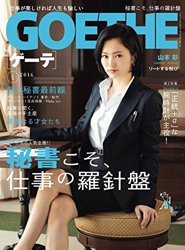 GOETHE[ゲーテ] 2016年1月号[雑誌] -