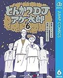 とんかつDJアゲ太郎 6 (ジャンプコミックスDIGITAL)