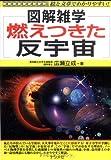 燃えつきた反宇宙 (図解雑学)