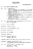ヤネタイト (赤錆) 4Kg/セット