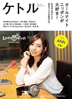 Kettle ケトル Vol.45, manga, download, free