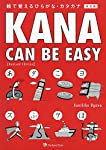Kana Can Be Easy 改訂版 ― 絵で覚えるひらがな・カタカナ